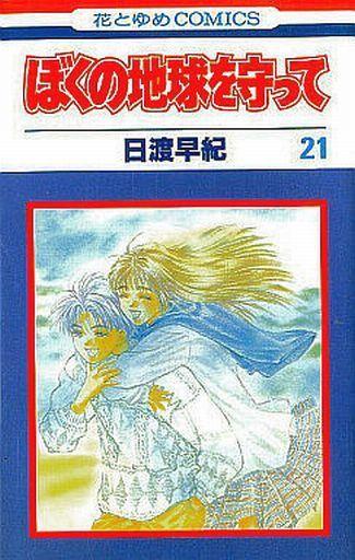 【中古】少女コミック 全巻初版)ぼくの地球を守って 全21巻セット / 日渡早紀