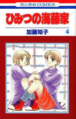 【中古】少女コミック全巻セット ひみつの海藤家 全4巻セット / 加藤知子
