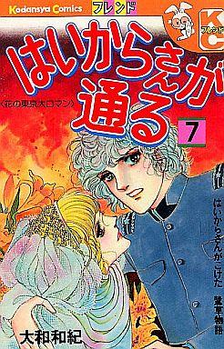 【中古】少女コミック はいからさんが通る 全7巻セット / 大和和紀