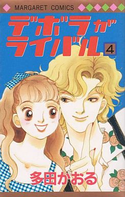 【中古】少女コミック全巻セット デボラシリーズ 全8巻セット / 多田かおる