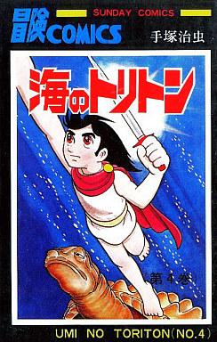 【中古】少年コミック 海のトリトン 全4巻セット / 手塚治虫