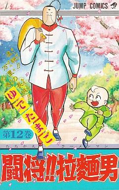 【中古】少年コミック 闘将!ラーメンマン 全12巻セット / ゆでたまご