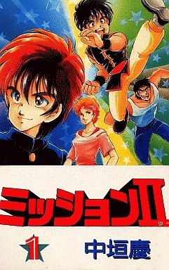 【中古】少年コミック ミッションII 全5巻セット / 中垣慶
