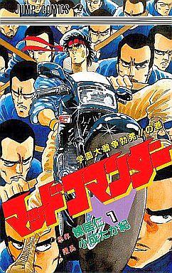 【中古】少年コミック マッドコマンダー 全4巻セット / 小成たか紀