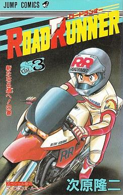 【中古】少年コミック ロードランナー 全3巻セット / 次原隆二