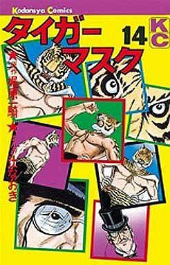 虎面具(旧版)全14册套装