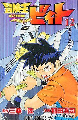 【中古】少年コミック ☆未完)冒険王ビィト 1?12巻セット / 稲田浩司