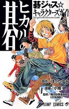 【中古】少年コミック ヒカルの碁 全23巻+碁ジャス☆キャラクターズガイド / 小畑健