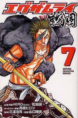 【中古】少年コミック エグザムライ 戦国 全7巻セット / 山口陽史
