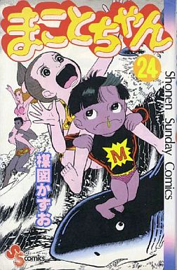 【中古】少年コミック まことちゃん 全24巻セット / 楳図かずお