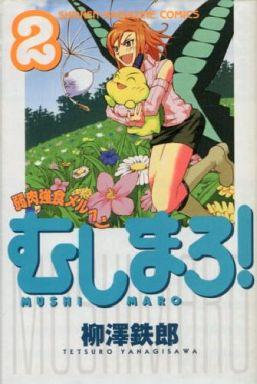 【中古】少年コミック むしまろ 全2巻セット / 柳澤鉄郎