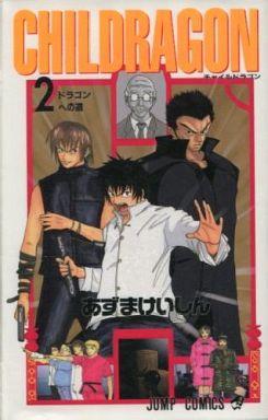 【中古】少年コミック CHILDRAGON 全2巻セット / あずまけいしん