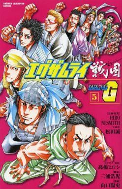 【中古】少年コミック エグザムライ 戦国G 全5巻セット / 山口陽史