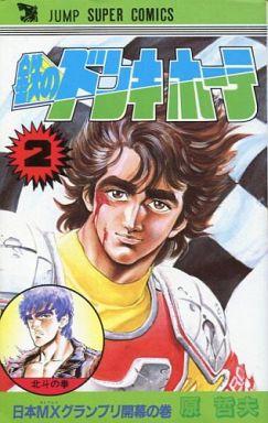 【中古】少年コミック 鉄のドンキホーテ 全2巻セット / 原哲夫