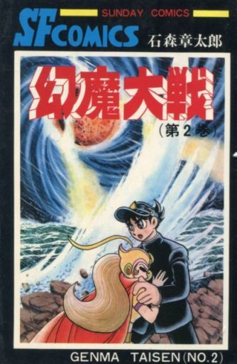 【中古】少年コミック 初版)幻魔大戦 全2巻セット / 石ノ森章太郎