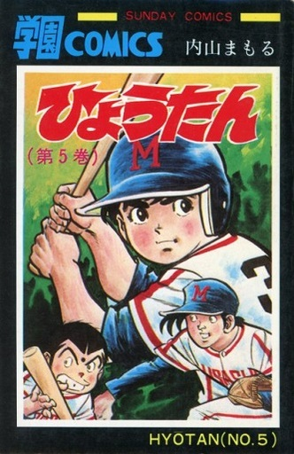 【中古】少年コミック 初版)ひょうたん 全5巻セット / 内山まもる
