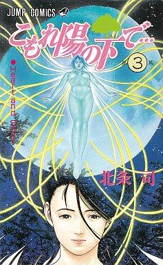 【中古】少年コミック こもれ陽の下で 全3巻セット / 北条司