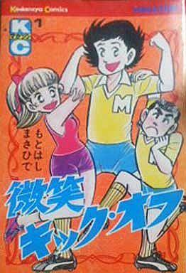 【中古】少年コミック 微笑キックオフ 全4巻セット / もとはしまさひで