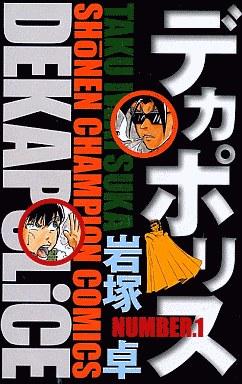【中古】少年コミック デカポリス 全4巻セット / 岩塚卓