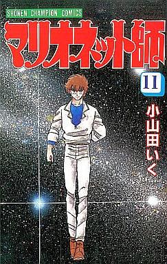 【中古】少年コミック マリオネット師 全11巻セット / 小山田いく