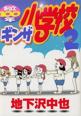 【東京】銀座・泰明小学校のアルマーニ騒動 元父兄が本音を語る「何が問題なの?」「報道が極端」 ->画像>11枚