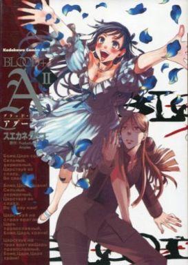 【中古】B6コミック BLOOD+ A 全2巻セット / スエカネクミコ