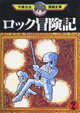 ロック冒険記(手塚治虫漫画全集)...
