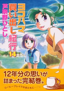 【中古】B6コミック ヨコハマ買い出し紀行 全14巻セット / 芦奈野ひとし
