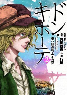 【中古】B6コミック ドン・キホーテ 全2巻セット / 河田雄志
