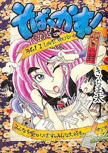 【中古】B6コミック そばっかす!(FTC) 全7巻セット / きくち正太
