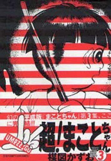【中古】B6コミック 超!まことちゃん 全3巻セット / 楳図かずお