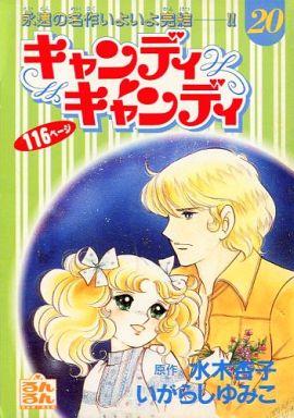 【中古】B6コミック キャンディ・キャンディ るんるん別冊まんが 全20巻セット / いがらしゆみこ