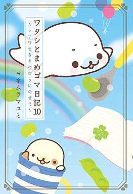 【中古】B6コミック ワタシとまめゴマ日記 全10巻セット / ヨネムラマユミ