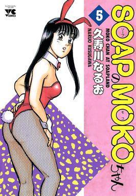 【中古】B6コミック SOAPのMOKOちゃん 全5巻セット / 久寿川なるお