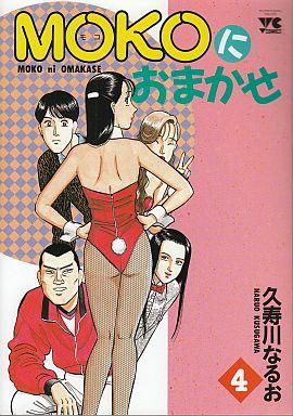 【中古】B6コミック MOKOにおまかせ 全4巻セット / 久寿川なるお
