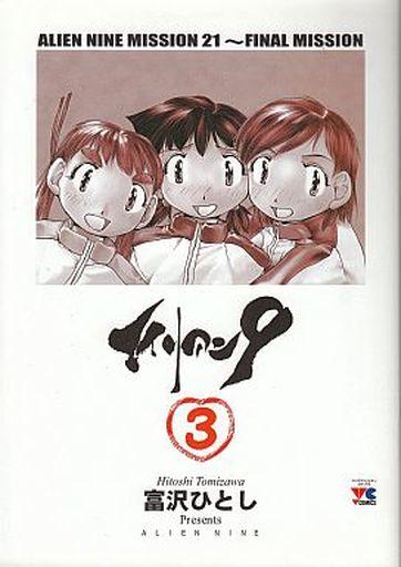 【中古】B6コミック エイリアン9 全3巻セット / 富沢ひとし