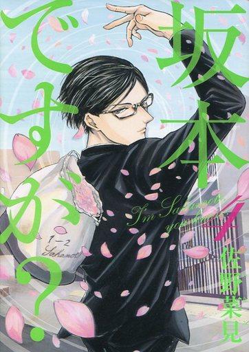 【中古】B6コミック 坂本ですが? 全4巻セット / 佐野菜見