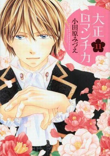 【中古】B6コミック 未完)大正ロマンチカ 1?11巻セット / 小田原みづえ