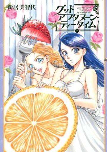 【中古】B6コミック グッドアフタヌーン・ティータイム 上下巻セット / 新居美智代