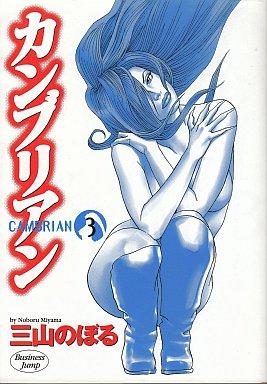 【中古】B6コミック カンブリアン 全3巻 / 三山のぼる