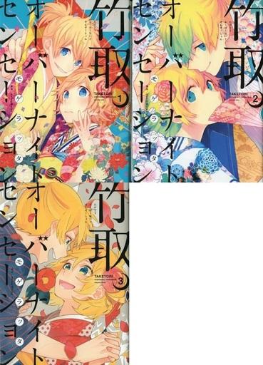 【中古】B6コミック 竹取オーバーナイトセンセーション 全3巻セット / モゲラッタ