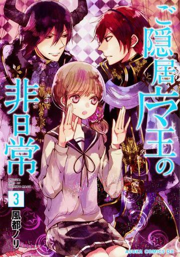 【中古】B6コミック ご隠居魔王の非日常 全3巻セット / 風都ノリ
