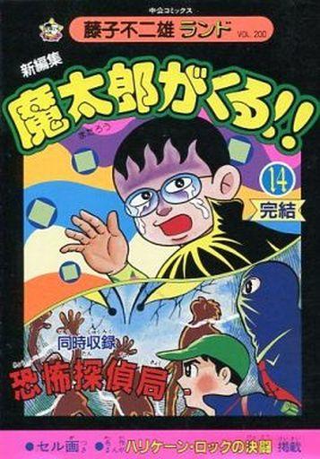 【中古】B6コミック 初版セル画付)魔太郎がくる!! 新編集(藤子不二雄ランド) 全14巻セット / 藤子不二雄