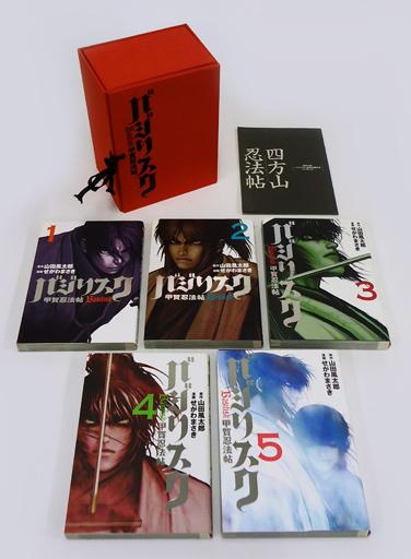 【中古】B6コミック バジリスク-甲賀忍法帖- 全5巻セット(限定版含む) / せがわまさき