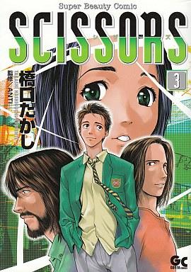【中古】B6コミック シザーズ 全3巻セット / 橋口たかし