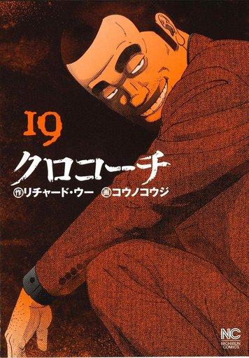 【中古】B6コミック 未完)クロコーチ 1?19巻セット / コウノコウジ