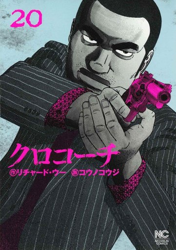 【中古】B6コミック ☆未完)クロコーチ 1?20巻セット / コウノコウジ