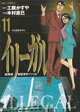 【中古】B6コミック イリーガル 全11巻セット / 木村直巳