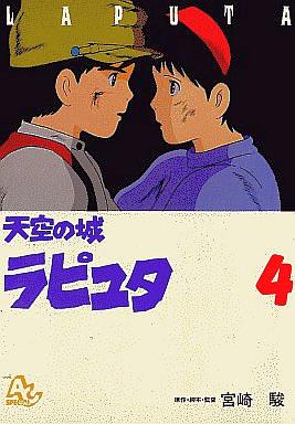 【中古】B6コミック 天空の城 ラピュタ (アニメージュコミックスSP) 全4巻セット / 宮崎駿