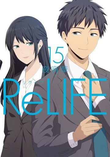 ReLIFE 全15巻セット